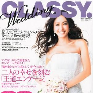 CLASSY. Wedding (クラッシィ・ウェディング) 2011年 12月号