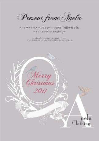 クリスマスキャンペーンカード