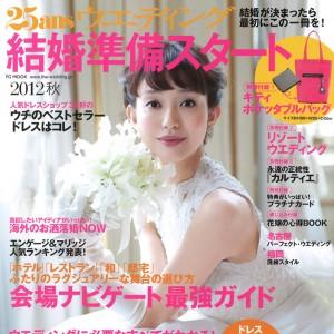 25ansウエディング 結婚準備スタート 2012秋号