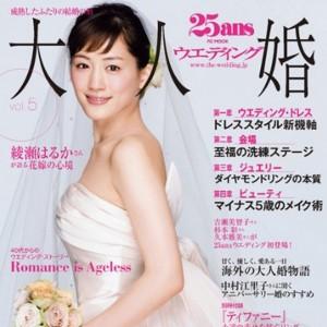 25ansウエディング 大人婚 vol.5
