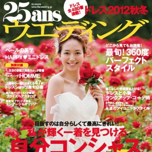 25ansウエディング ドレス 2012 秋冬号