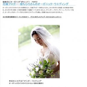 花嫁ブロガー