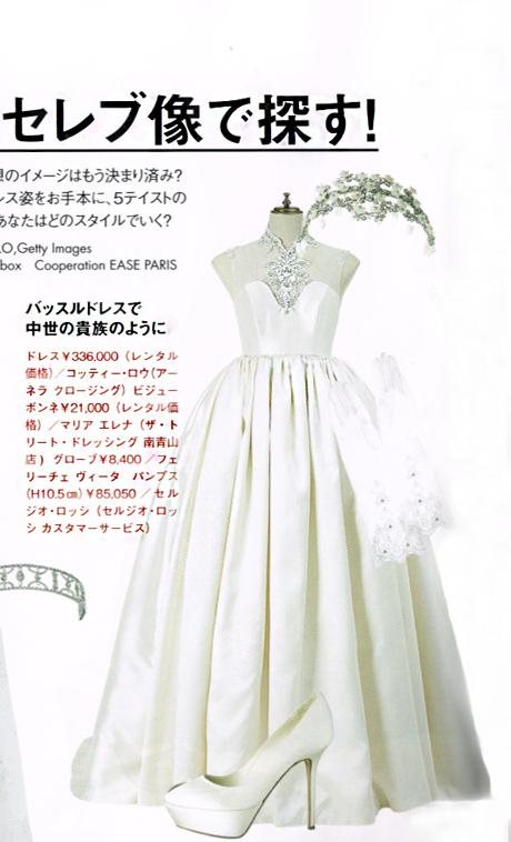 セレブウェディングドレス