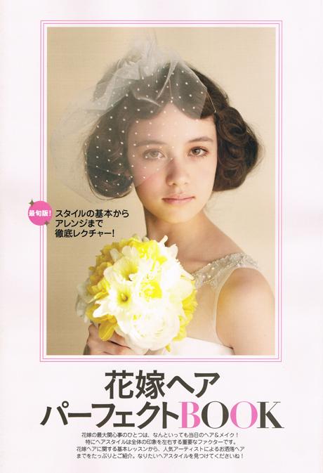 花嫁アクセサリー
