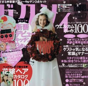 ゼクシィ 首都圏版 2013 JULY Vol.241