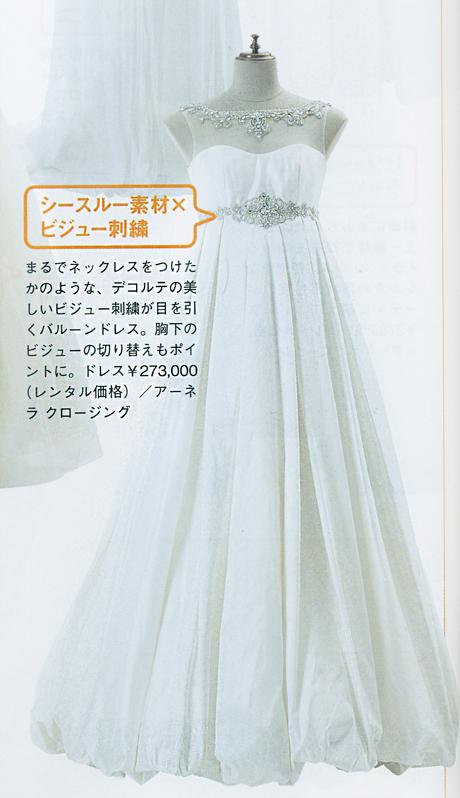 スタイリッシュウェディングドレス