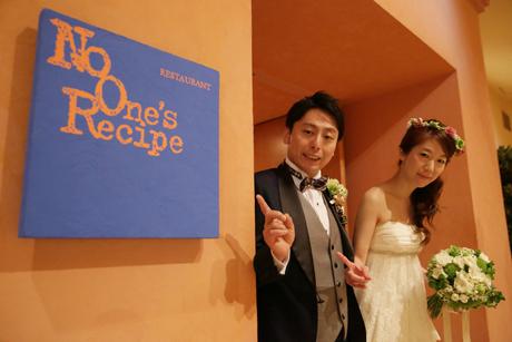 緑 結婚式