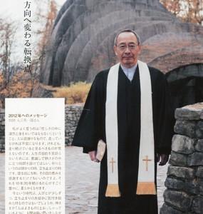 軽井沢高原教会 牧師