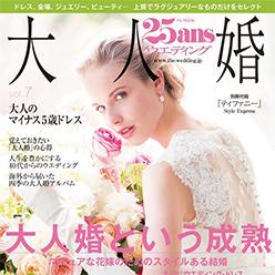 25ansウエディング 大人婚 vol.7