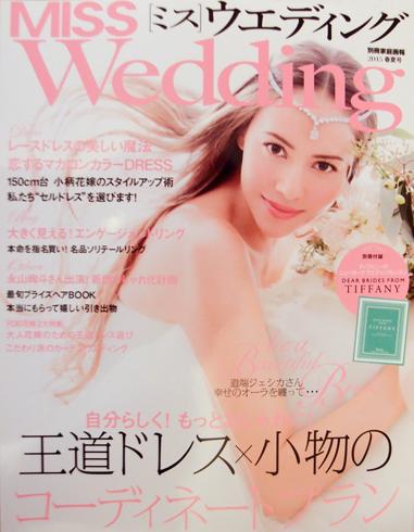 MISS Wedding