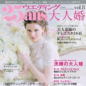25ansウエディング  大人婚vol.8