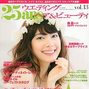 25ans ウェディング ヘア&ビューティー vol.13