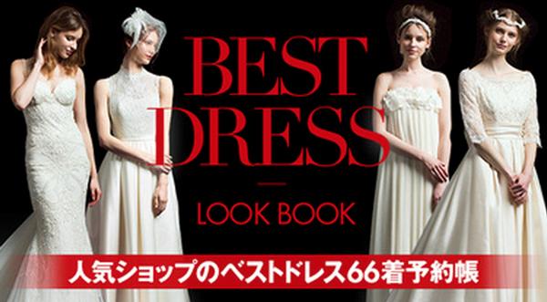 東京で一番オシャレ ウェディングドレス