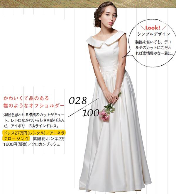 襟つき レトロ ウェディングドレス